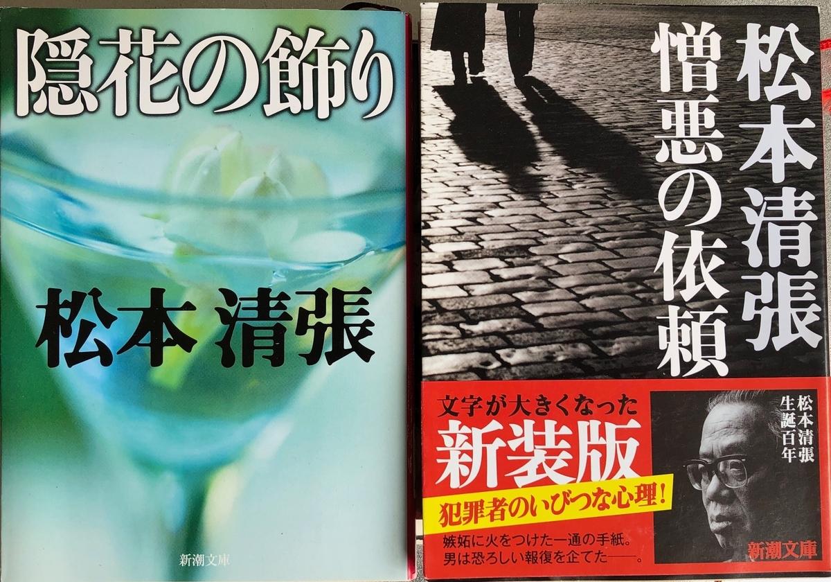f:id:hideki-sansho:20200602194118j:plain