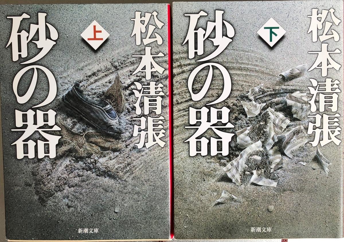 f:id:hideki-sansho:20200602194307j:plain