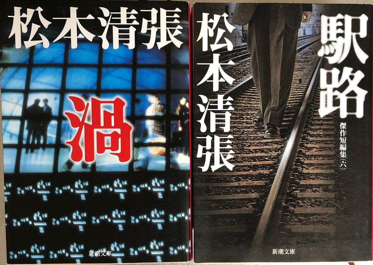 f:id:hideki-sansho:20200602194401j:plain