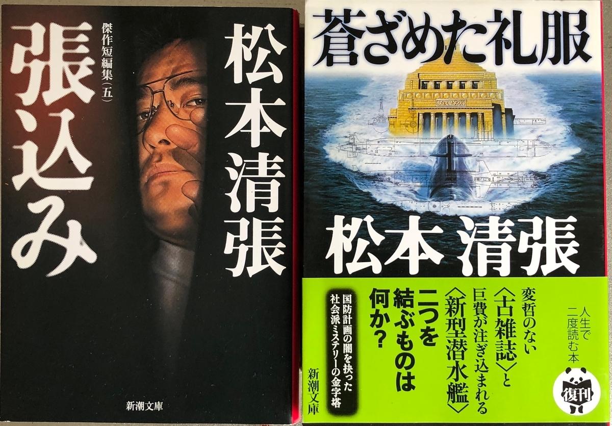 f:id:hideki-sansho:20200602194549j:plain