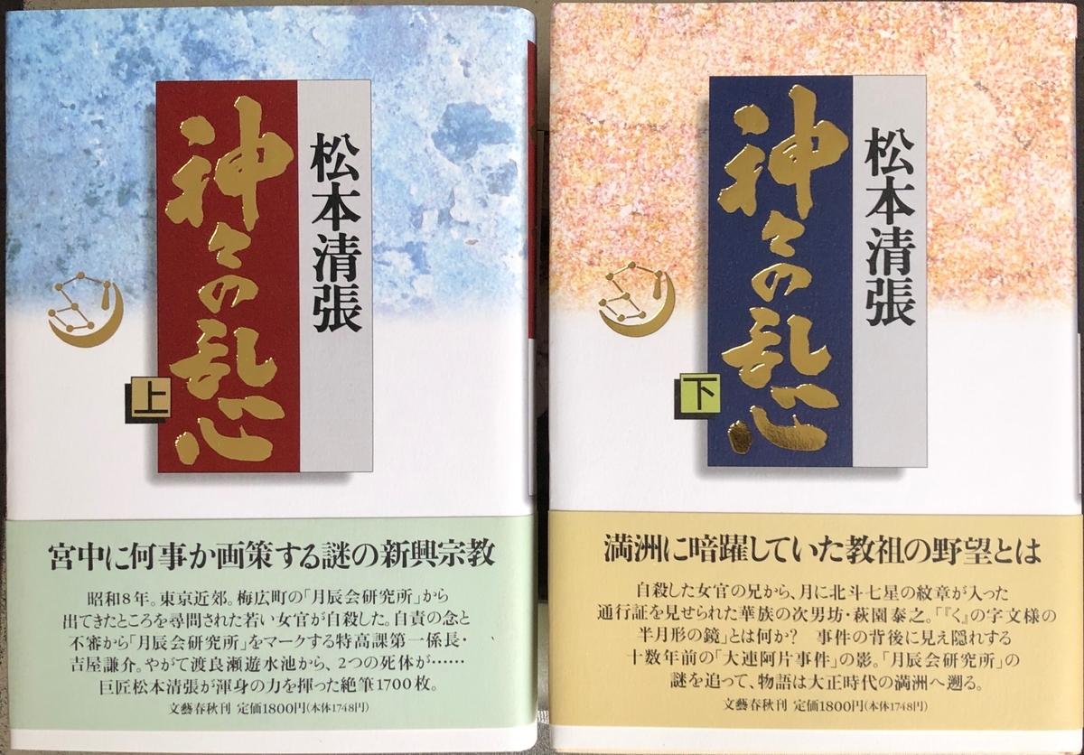 f:id:hideki-sansho:20200602195232j:plain