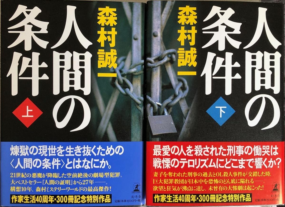 f:id:hideki-sansho:20200602195540j:plain