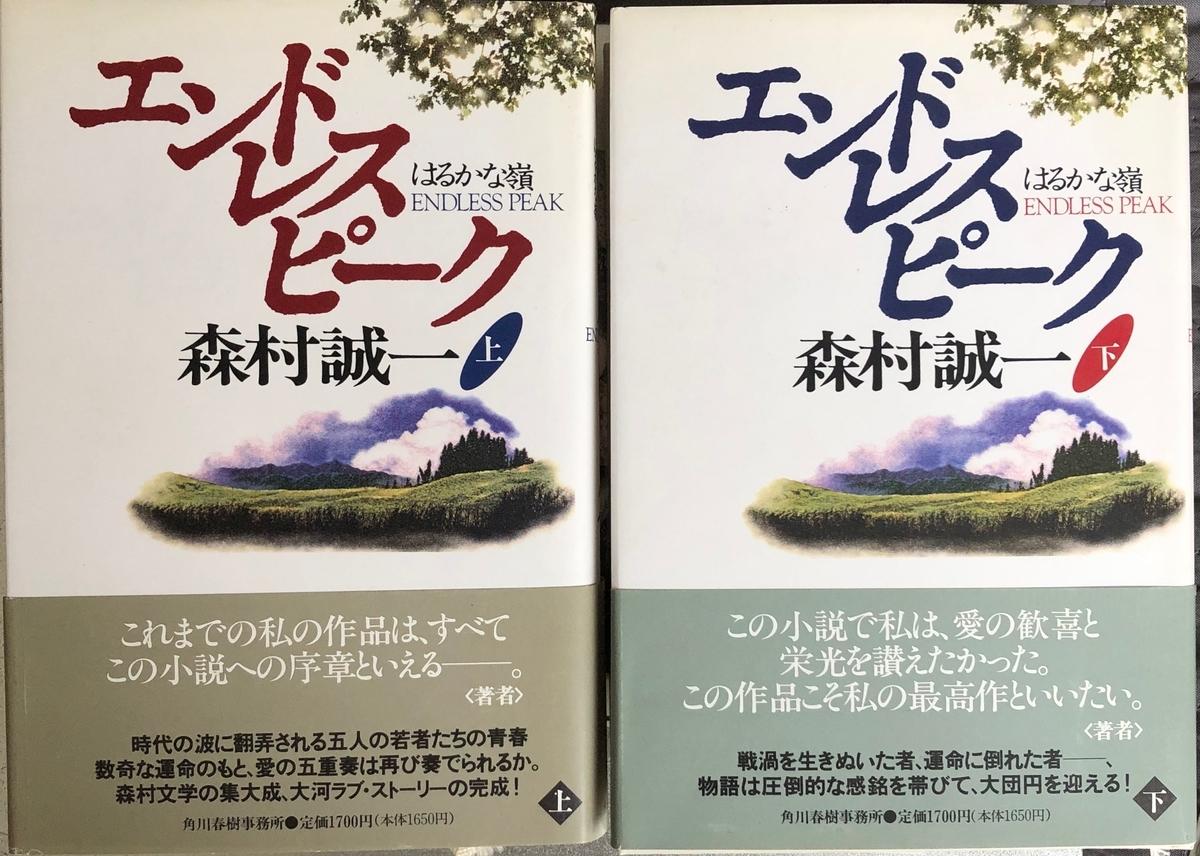 f:id:hideki-sansho:20200602200014j:plain