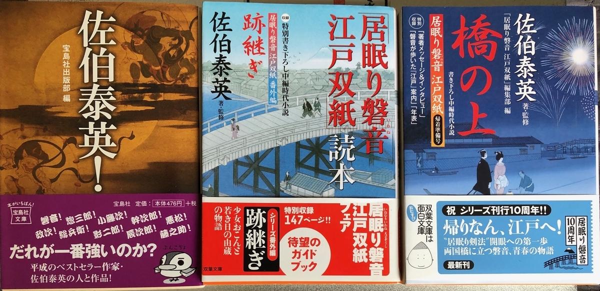f:id:hideki-sansho:20200603154212j:plain