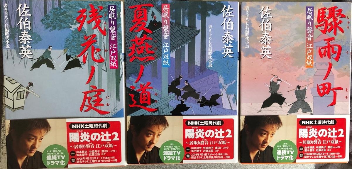 f:id:hideki-sansho:20200603155223j:plain