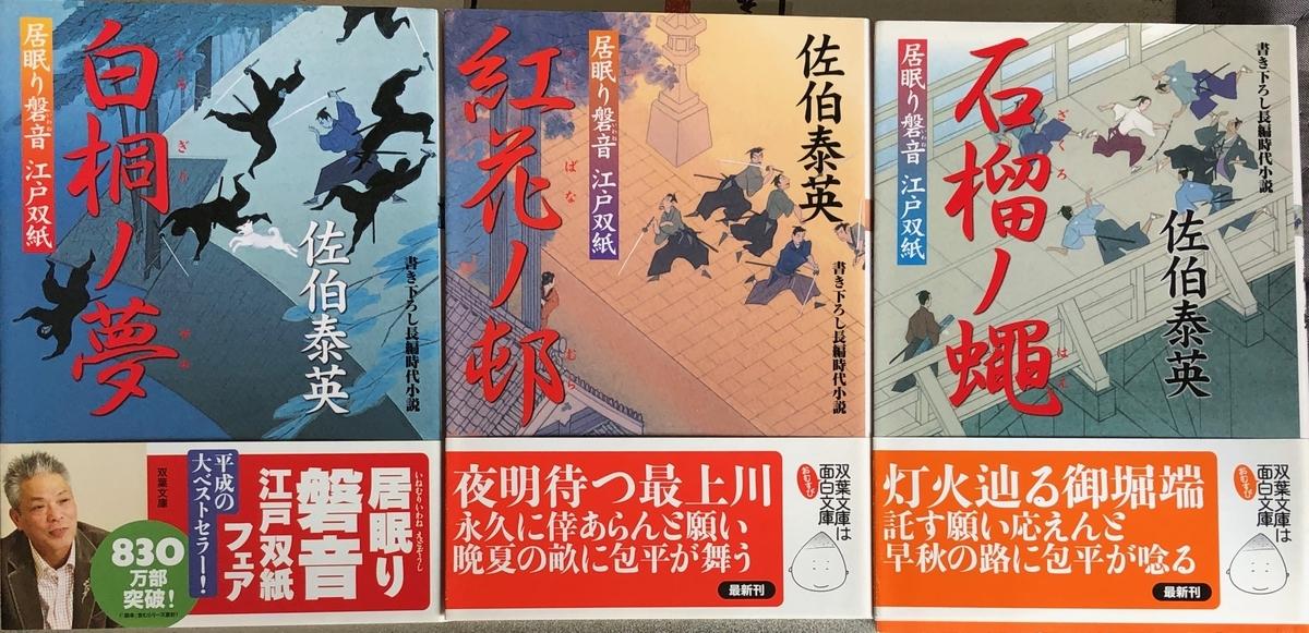 f:id:hideki-sansho:20200603160811j:plain