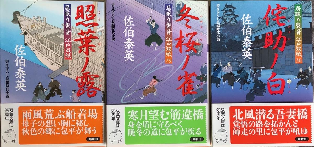 f:id:hideki-sansho:20200603160926j:plain