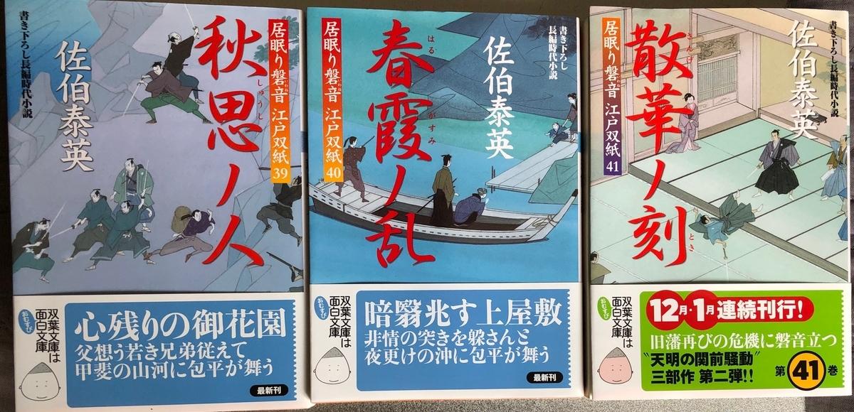 f:id:hideki-sansho:20200603161320j:plain