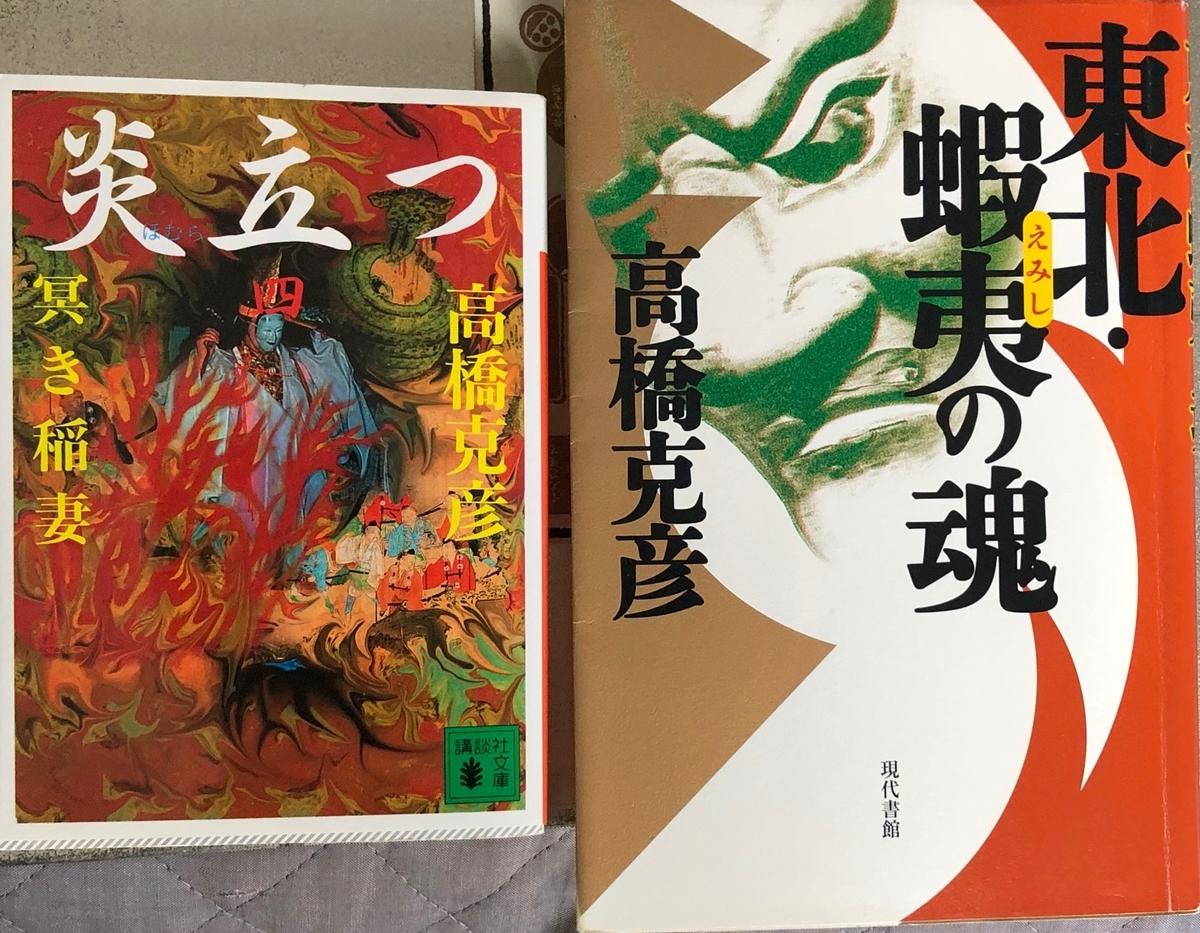 f:id:hideki-sansho:20200603162254j:plain