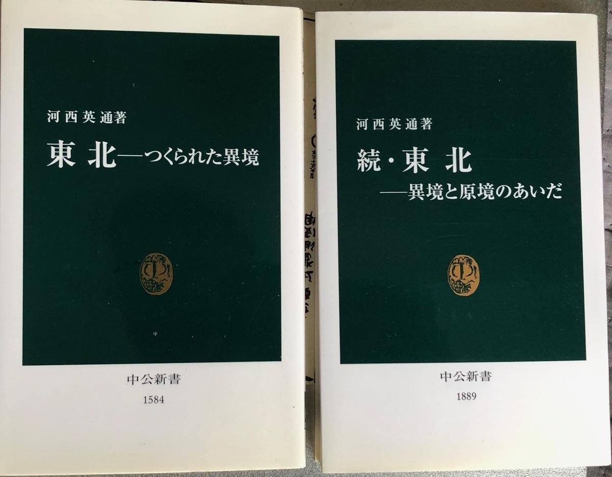 f:id:hideki-sansho:20200603194553j:plain