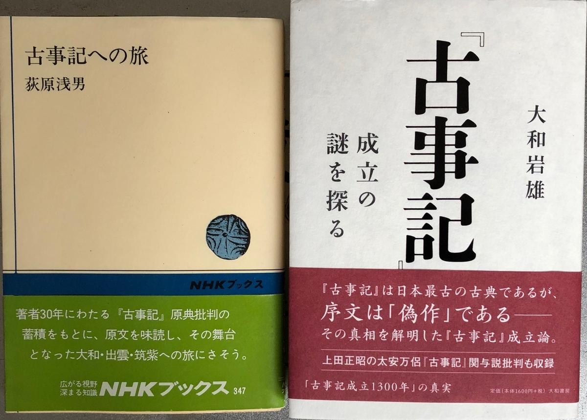 f:id:hideki-sansho:20200603195203j:plain