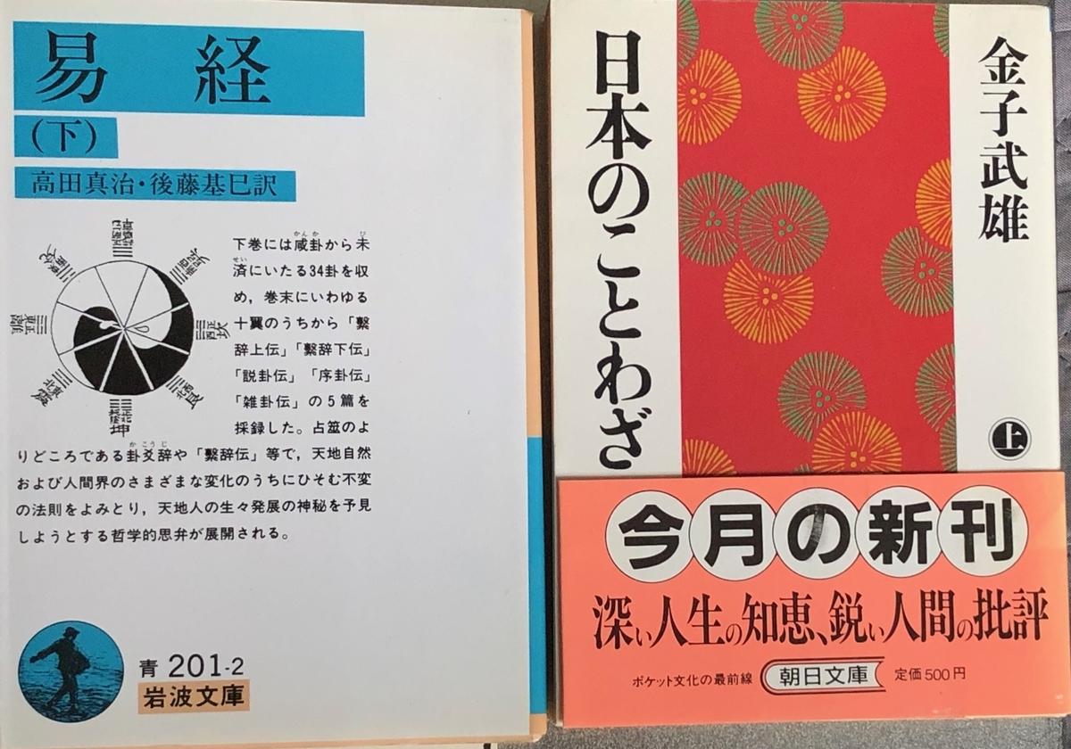 f:id:hideki-sansho:20200605091622j:plain