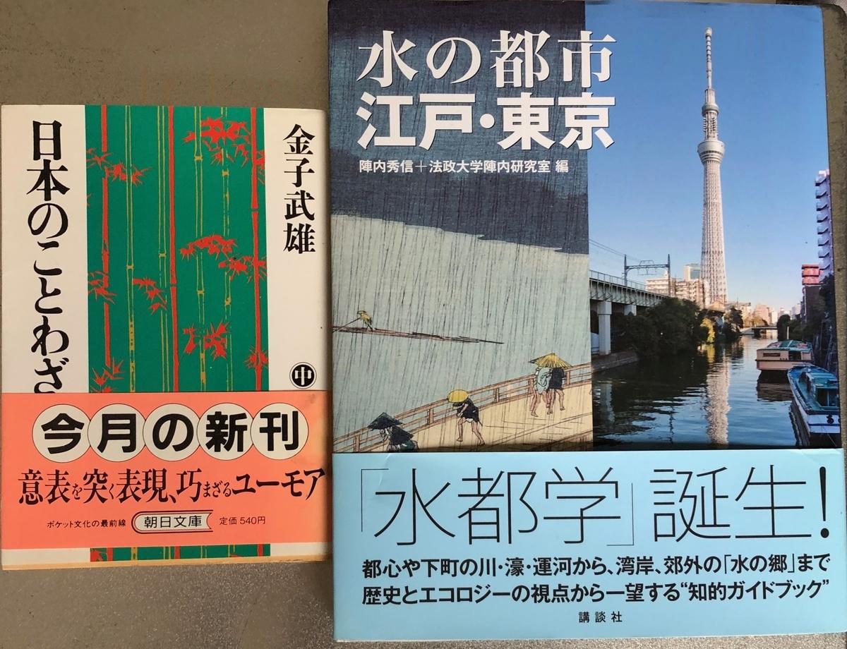 f:id:hideki-sansho:20200605091716j:plain