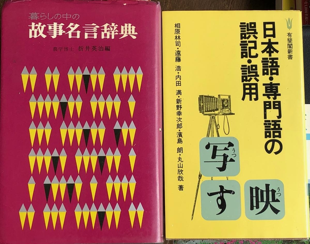 f:id:hideki-sansho:20200606083635j:plain