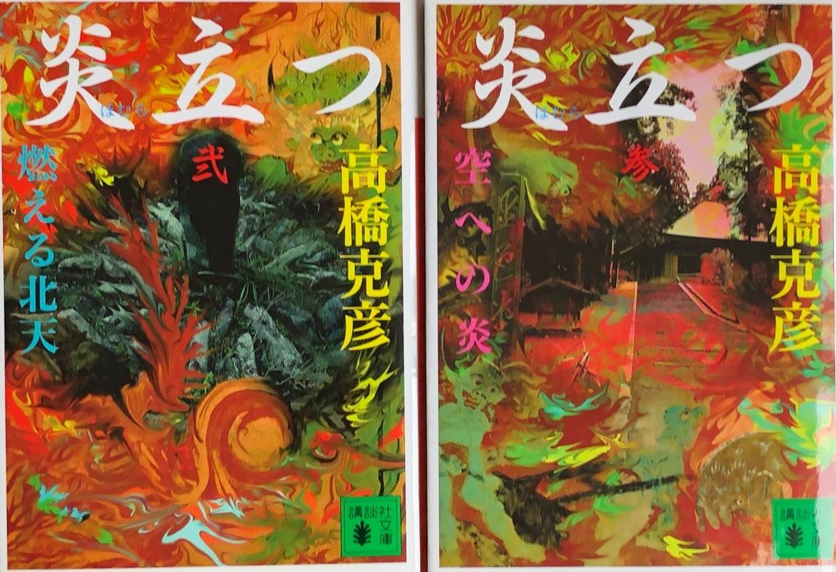 f:id:hideki-sansho:20200606083821j:plain