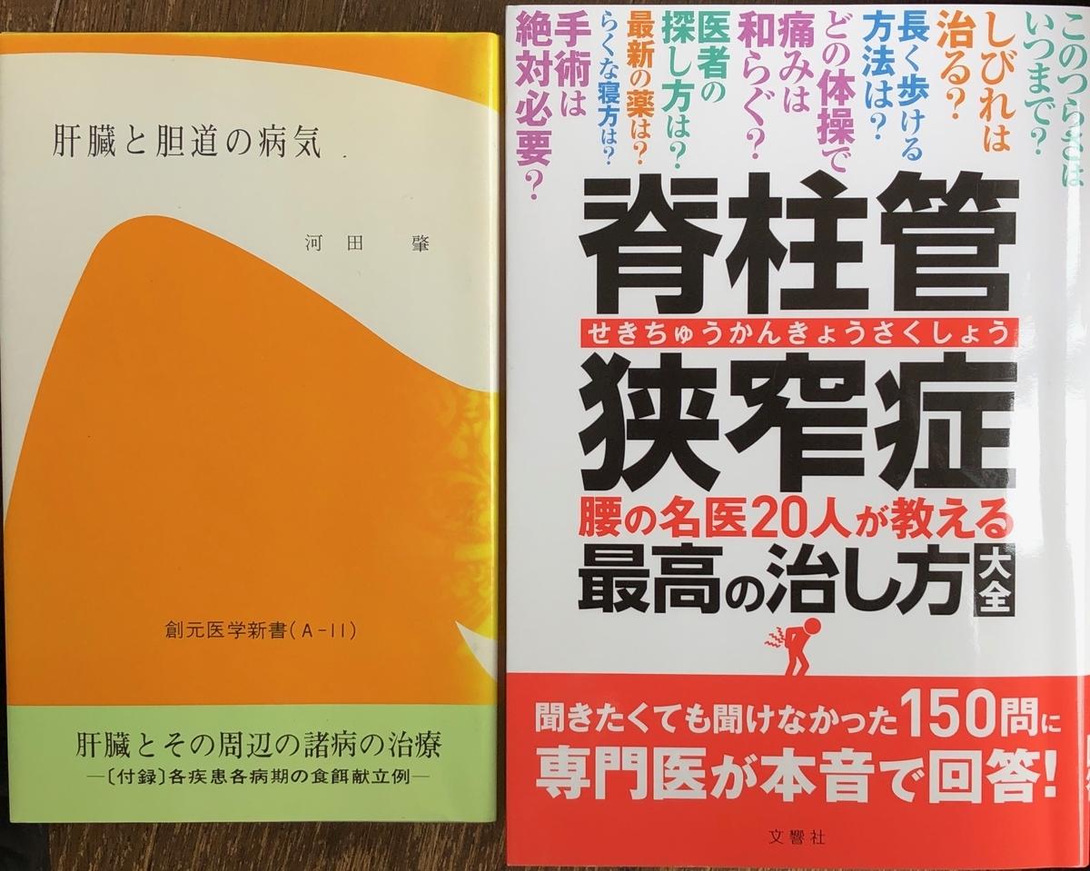 f:id:hideki-sansho:20200606083945j:plain