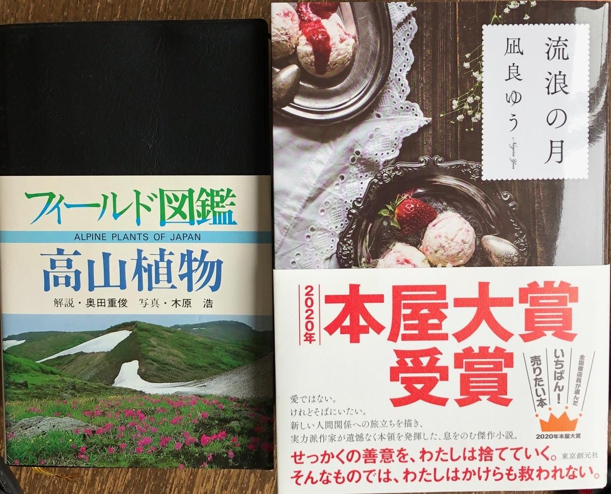 f:id:hideki-sansho:20200606084030j:plain