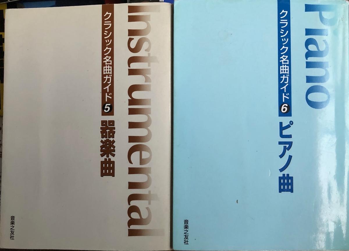 f:id:hideki-sansho:20200609201638j:plain