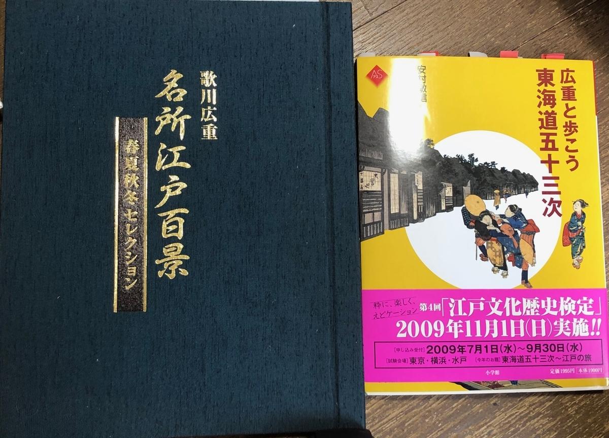 f:id:hideki-sansho:20200609212635j:plain