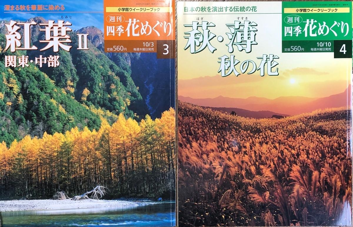 f:id:hideki-sansho:20200609213243j:plain
