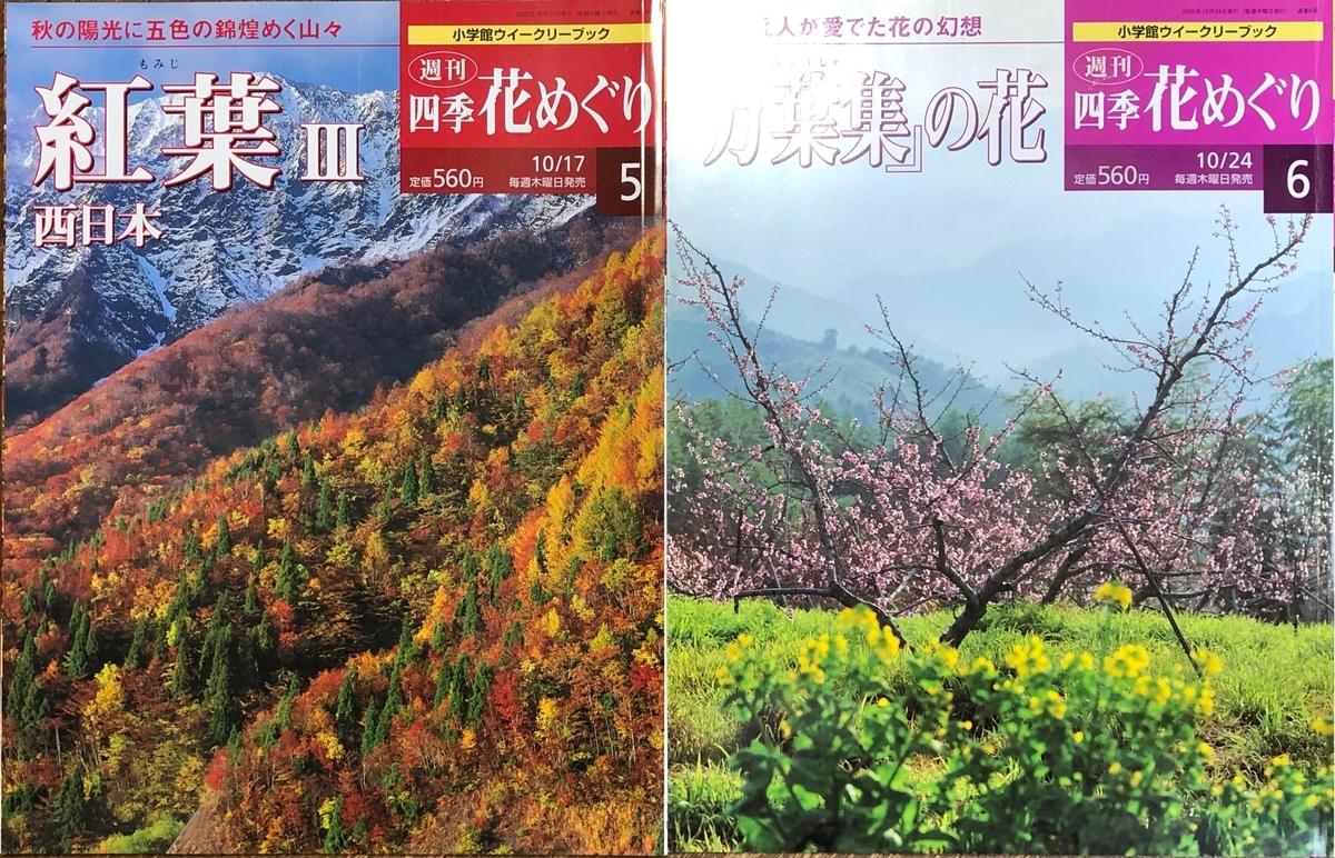f:id:hideki-sansho:20200609213327j:plain