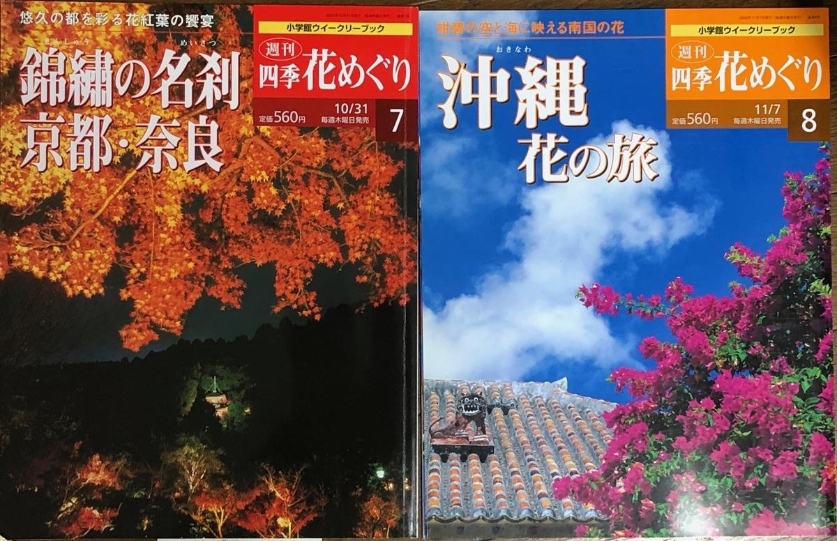f:id:hideki-sansho:20200609213413j:plain