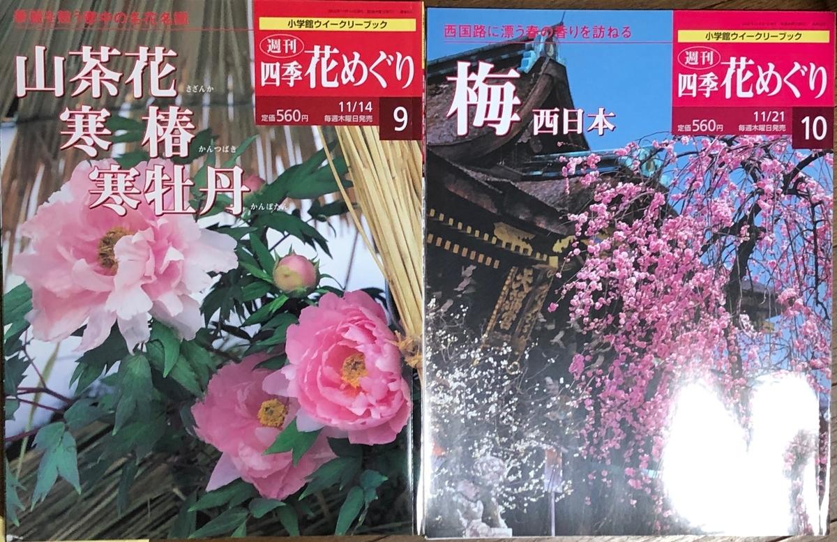 f:id:hideki-sansho:20200609213459j:plain