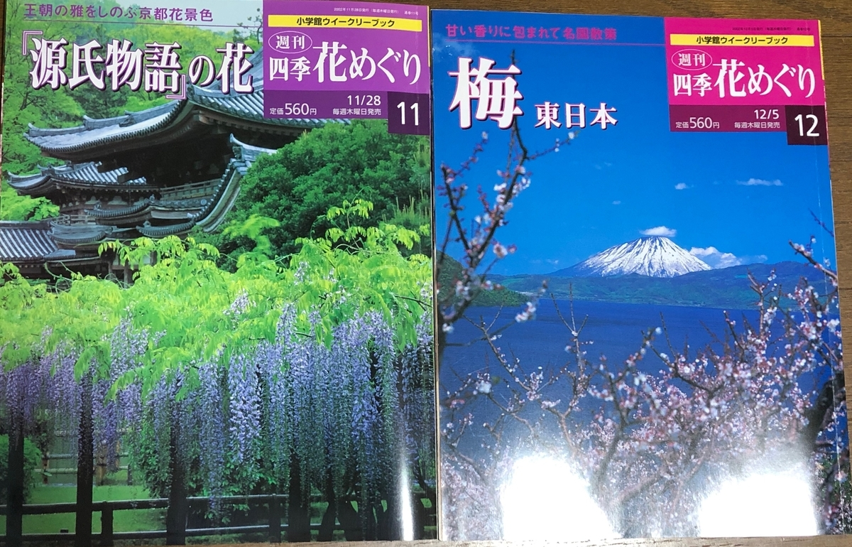 f:id:hideki-sansho:20200609213540j:plain