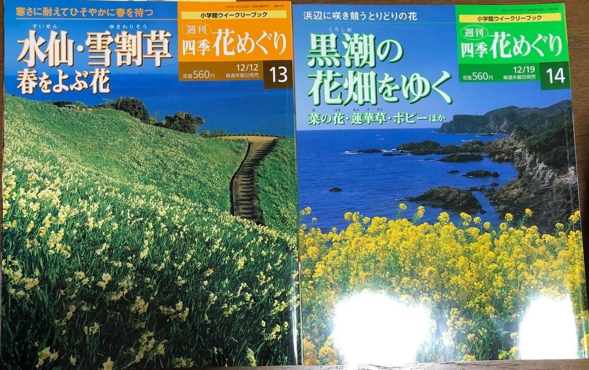 f:id:hideki-sansho:20200609213618j:plain