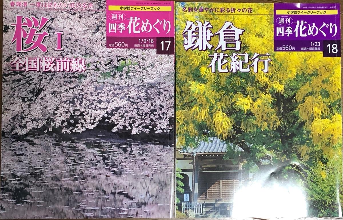 f:id:hideki-sansho:20200609213736j:plain
