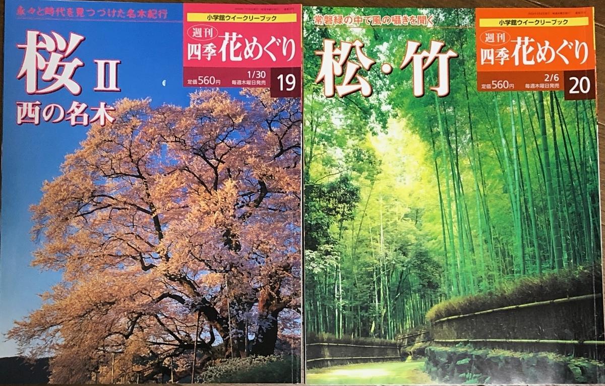 f:id:hideki-sansho:20200609213815j:plain