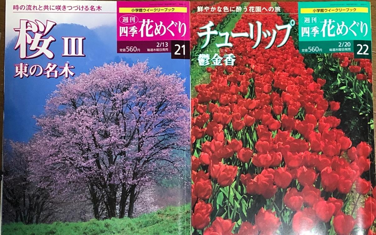 f:id:hideki-sansho:20200609213858j:plain