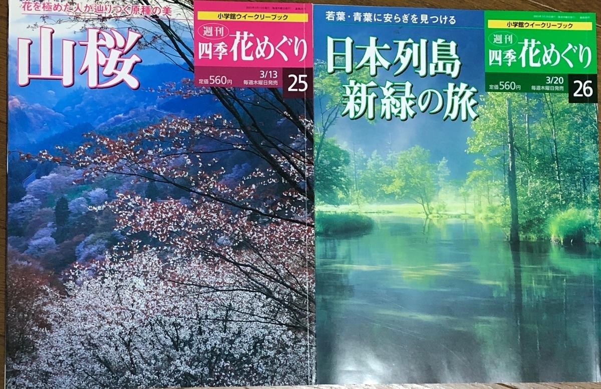 f:id:hideki-sansho:20200609214155j:plain