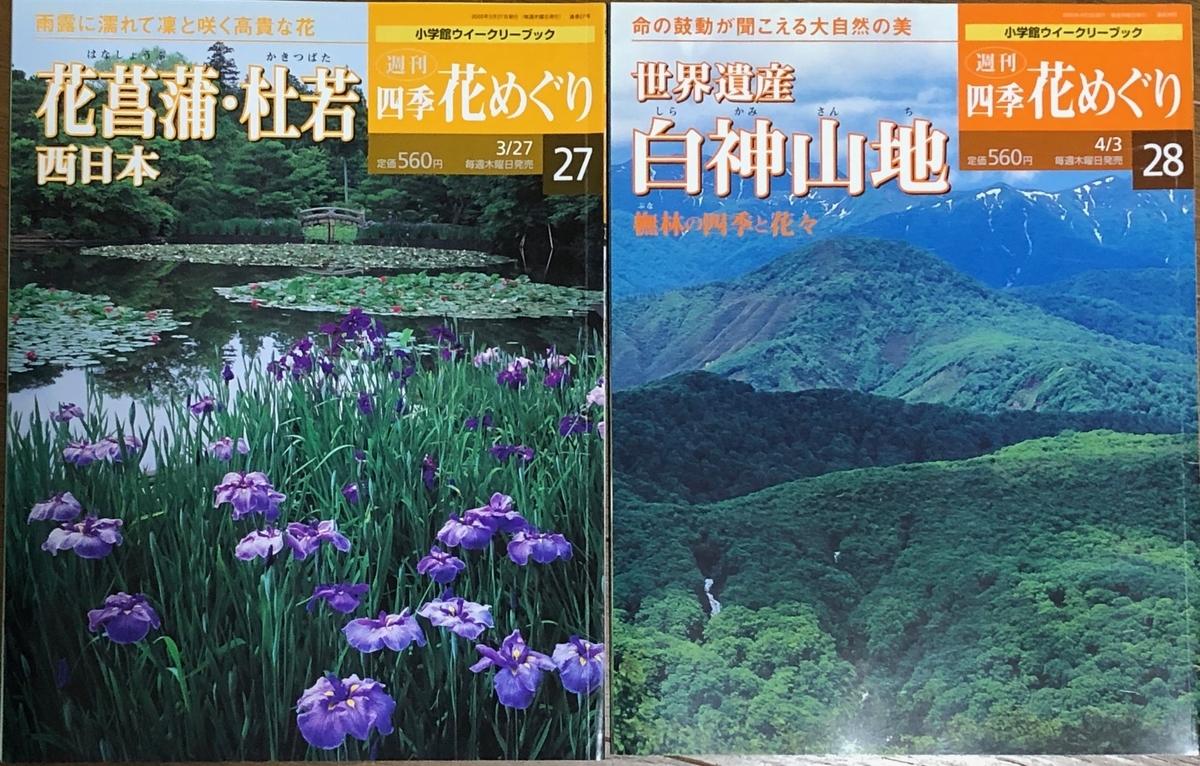 f:id:hideki-sansho:20200609214242j:plain