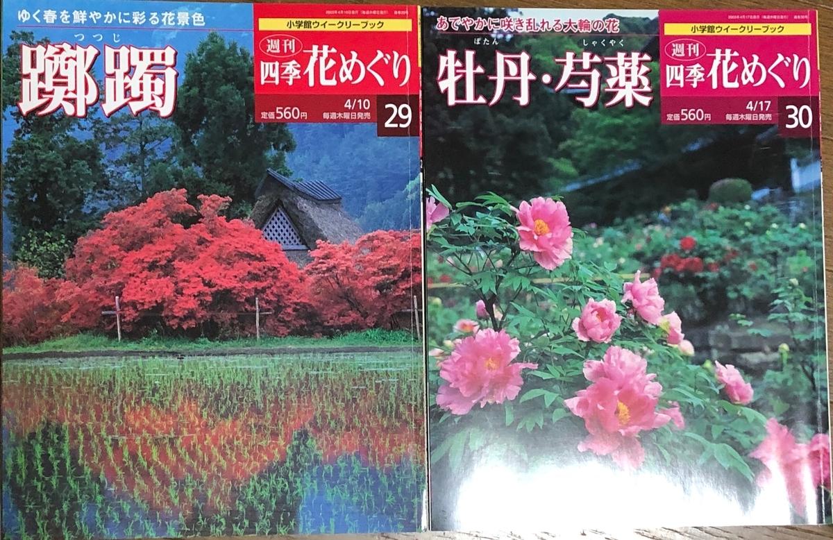 f:id:hideki-sansho:20200609214334j:plain