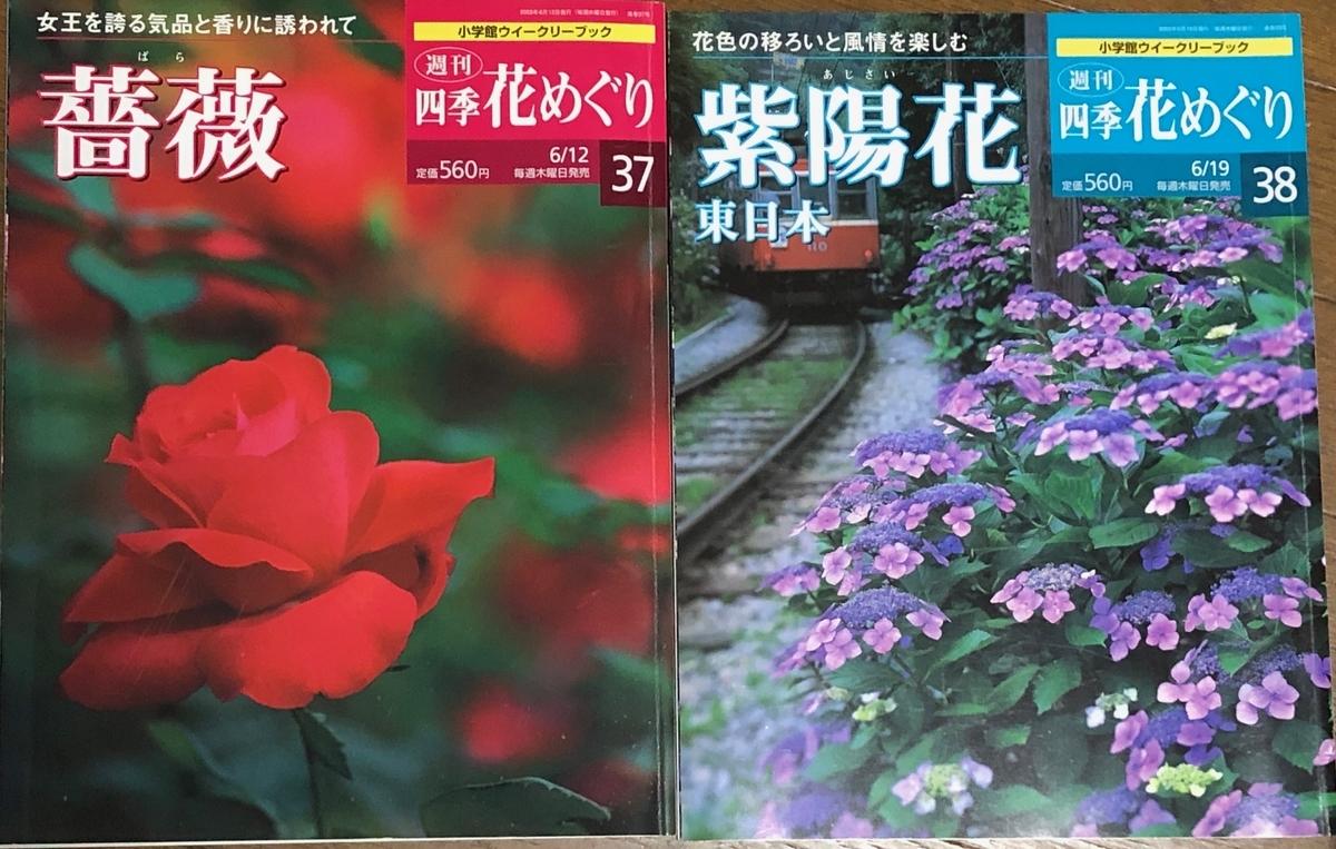 f:id:hideki-sansho:20200609214615j:plain