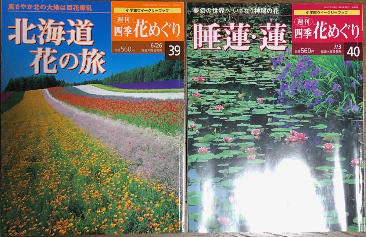 f:id:hideki-sansho:20200609214701j:plain