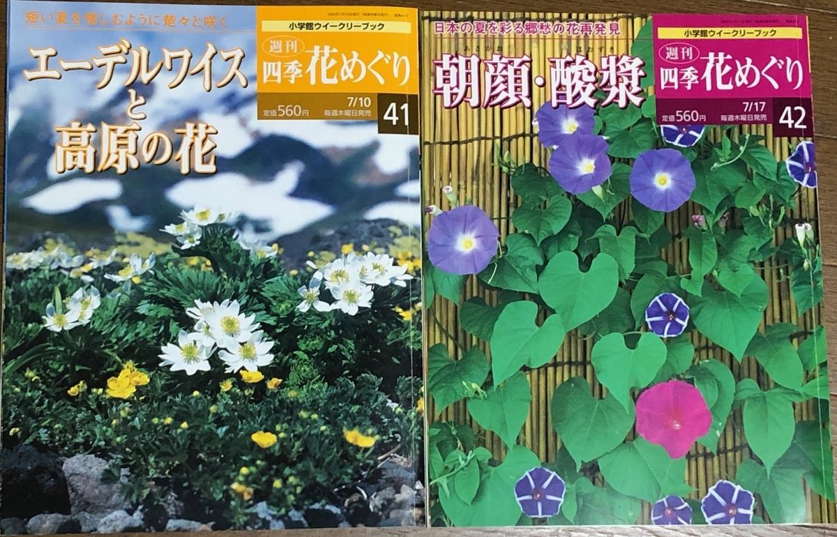 f:id:hideki-sansho:20200609214738j:plain