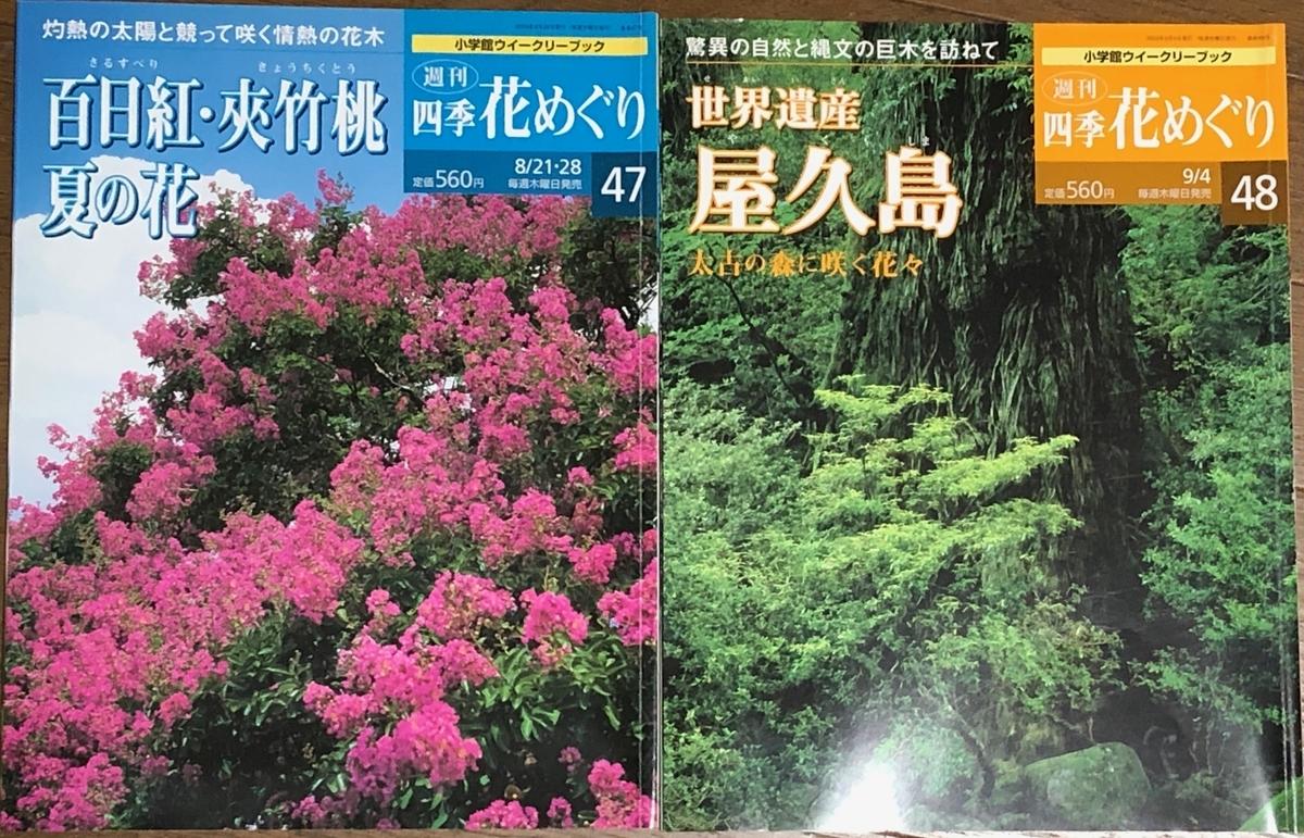 f:id:hideki-sansho:20200609214941j:plain