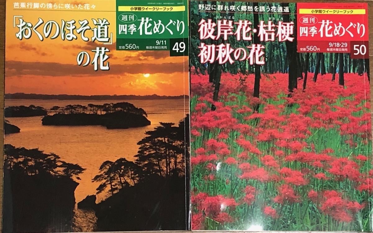 f:id:hideki-sansho:20200609215034j:plain