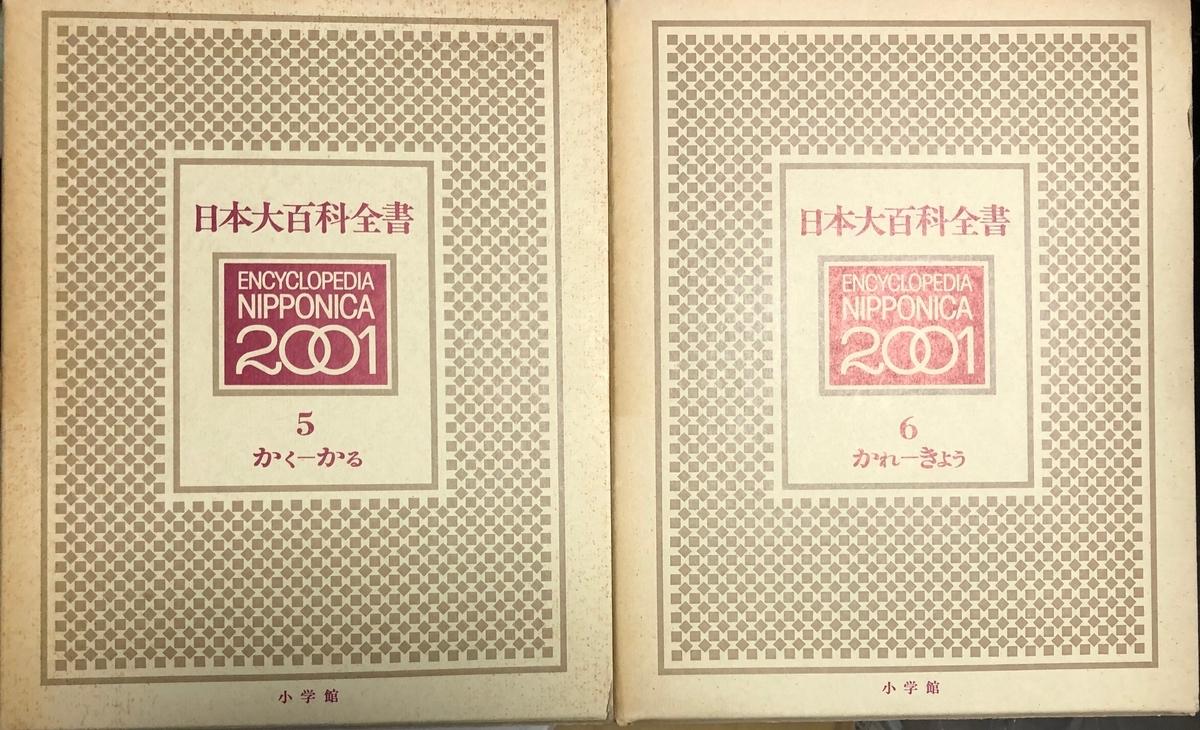 f:id:hideki-sansho:20200610114235j:plain