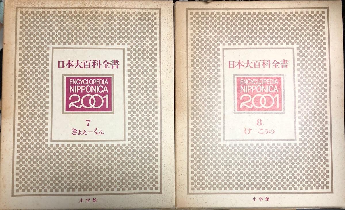 f:id:hideki-sansho:20200610114316j:plain