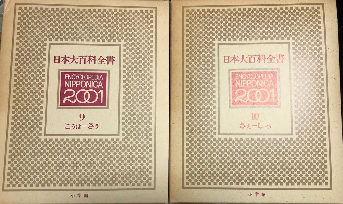 f:id:hideki-sansho:20200610114357j:plain
