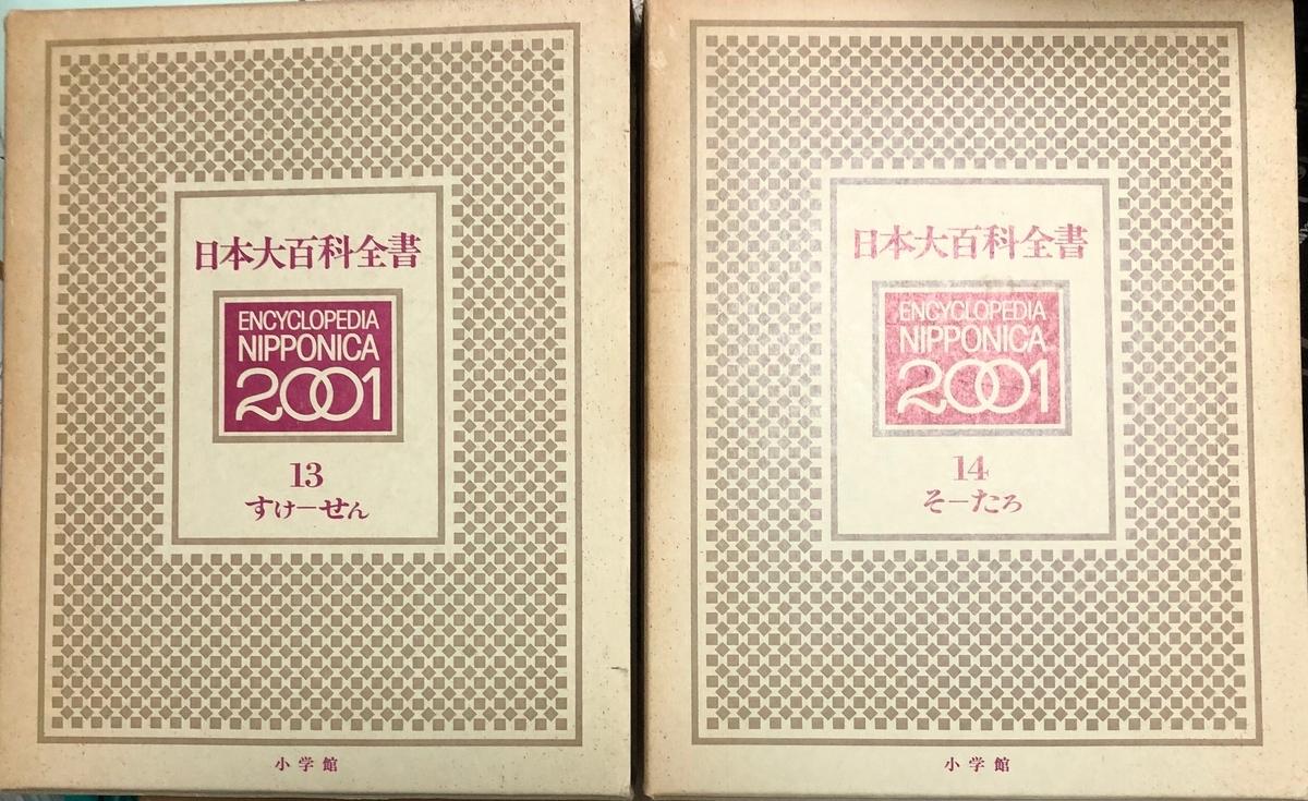 f:id:hideki-sansho:20200610114542j:plain