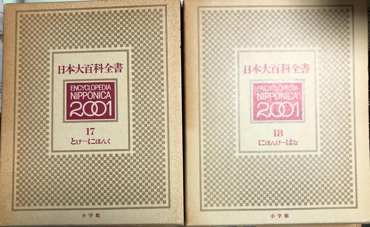 f:id:hideki-sansho:20200610114852j:plain