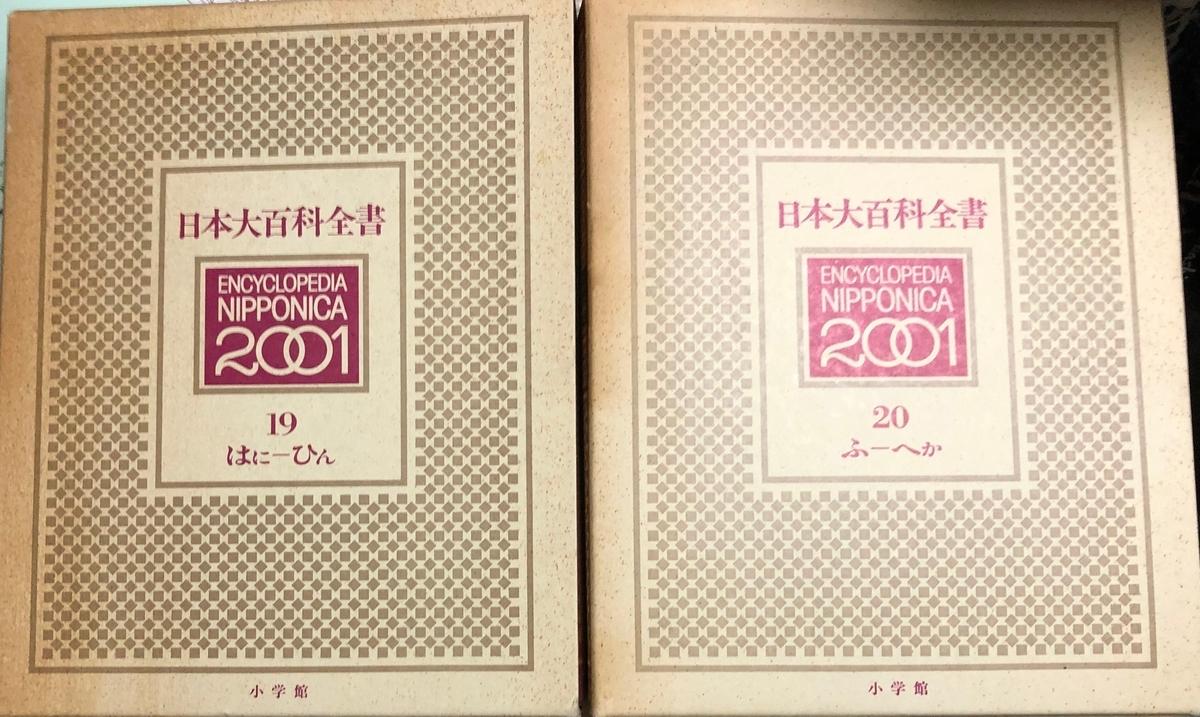 f:id:hideki-sansho:20200610114949j:plain