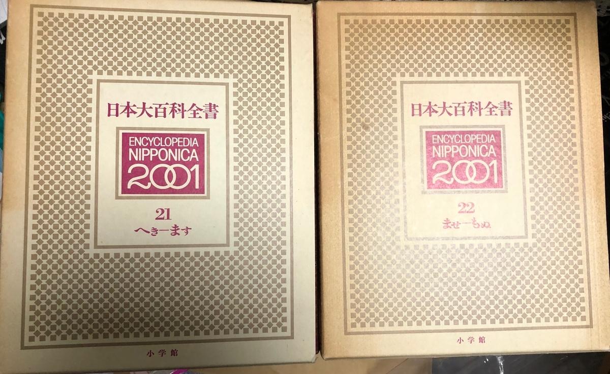 f:id:hideki-sansho:20200610115113j:plain