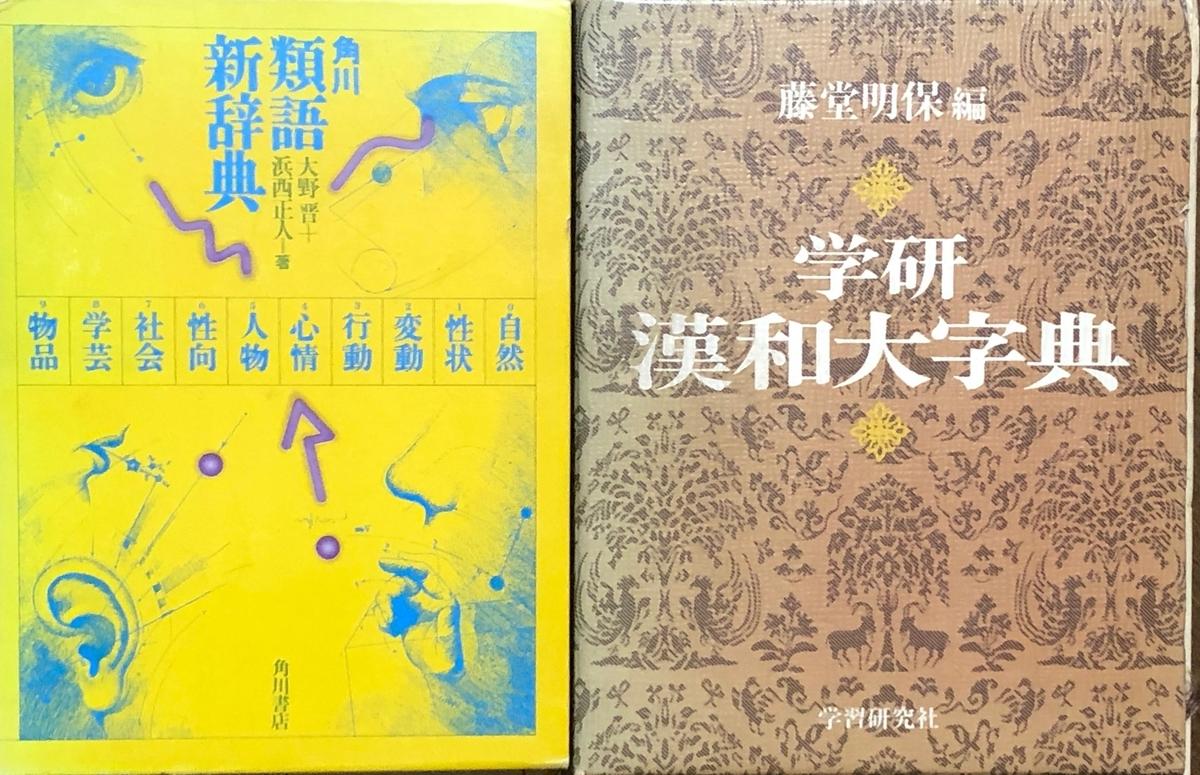 f:id:hideki-sansho:20200610115817j:plain