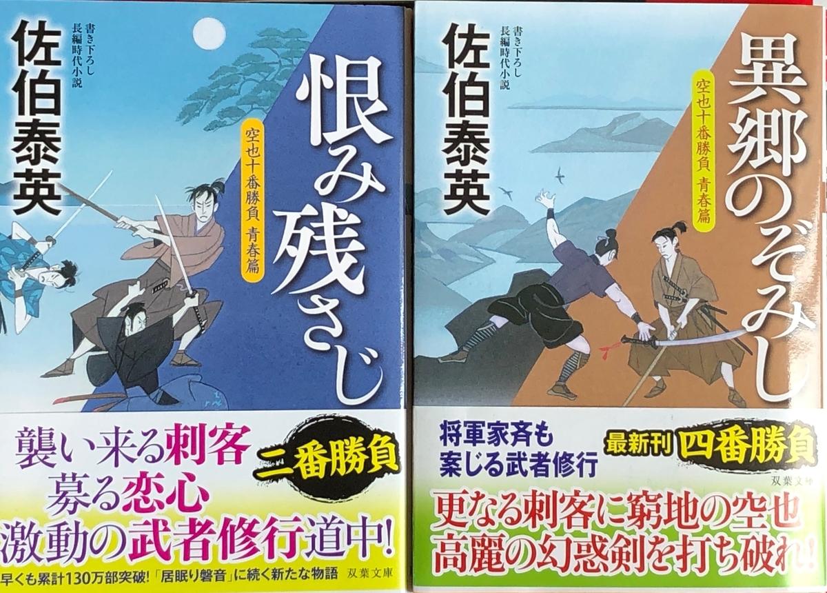 f:id:hideki-sansho:20200610122652j:plain