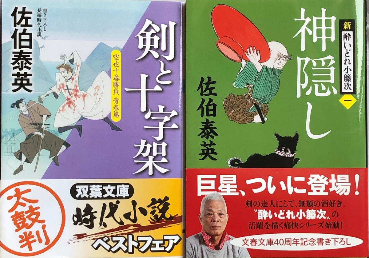 f:id:hideki-sansho:20200610122918j:plain